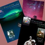 فصلنامه انجمن نجوم آیاز