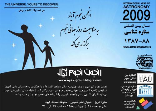 پوستر مراسم روز جهانی نجوم - انجمن نجوم آیاز تبریز