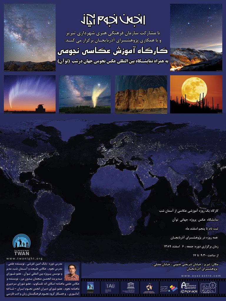 بنر کارگاه آموزش عکاسی TWAN در تبریز
