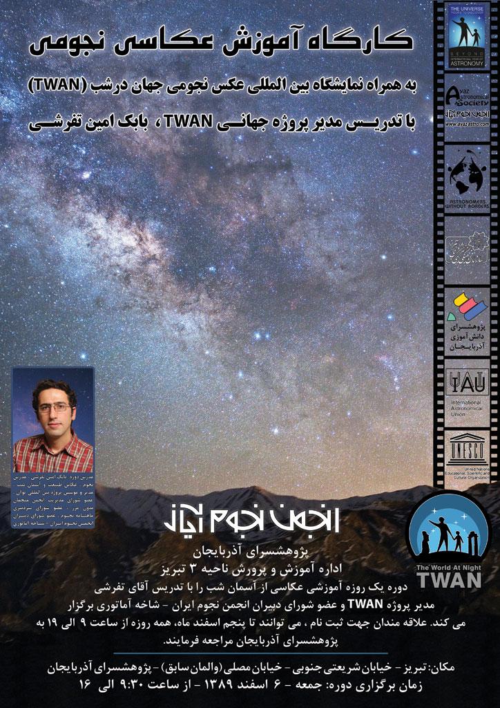 پوستر کارگاه آموزش عکاسی TWAN در تبریز