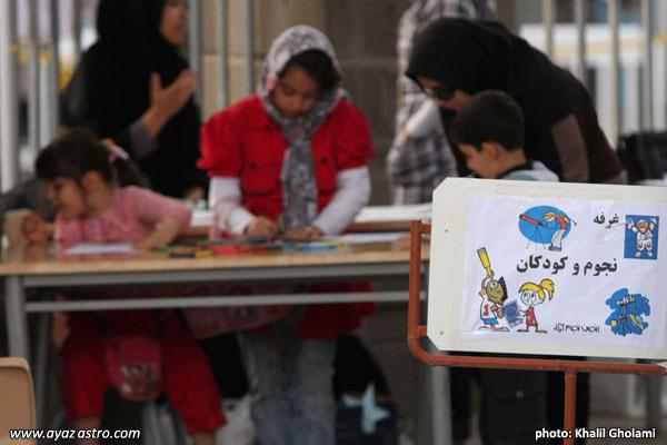 ویژه برنامه روز جهانی نجوم در تبریز - انجمن نجوم آیاز - غرفه نجوم و کودکان