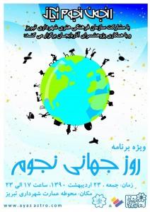 پوستر روز جهانی نجوم - انجمن نجوم آیاز