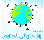 روز جهانی نجوم در تبریز