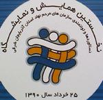 آیاز در نمایشگاه سازمانهای مردمنهاد استان