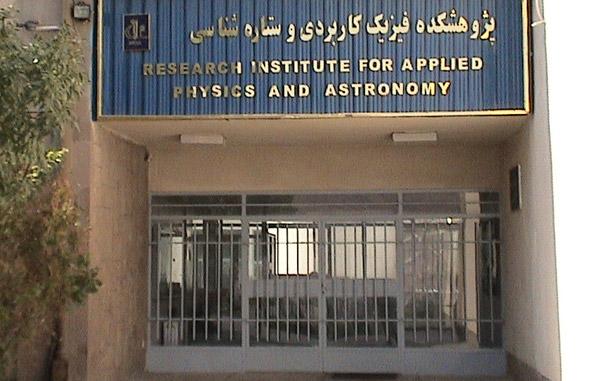 پژوهشکده فیزیک کاربردی و ستاره شناسی تبریز