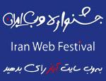 آیاز در جشنواره وب ایران