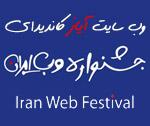 آیاز کاندیدای جشنواره وب
