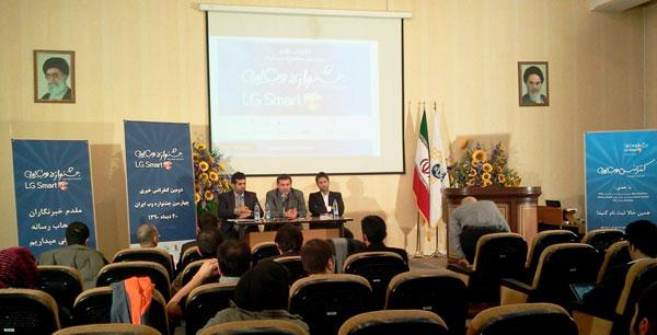 کاندید های چهارمین جشنواره وب ایران معرفی شدند