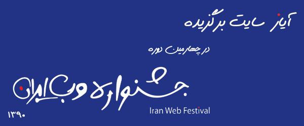 آیاز برنده چهارمین جشنواره وب ایران