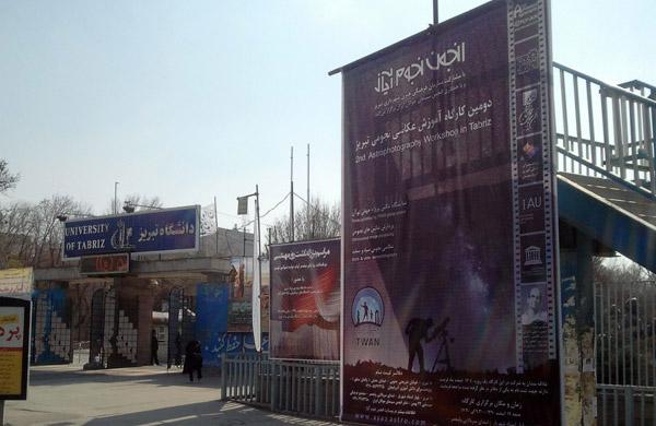 بنر کارگاه مقابل درب اصلی دانشگاه تبریز
