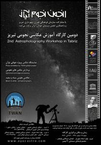 پوستر دومین کارگاه آموزش عکاسی نجومی تبریز