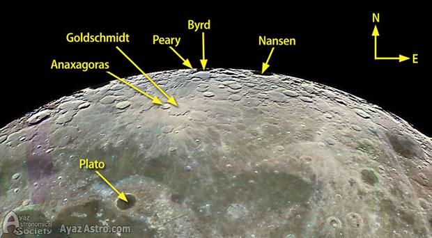 قسمت شمالی ماه