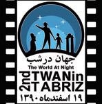 دومین کارگاه آموزش عکاسی نجومی TWAN تبریز