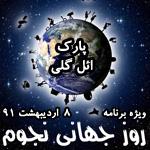برنامه آیاز به مناسبت روز جهانی نجوم 91