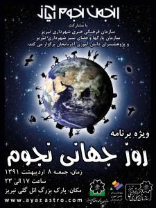 پوستر روز جهانی نجوم 91 - انجمن نجوم آیاز تبریز