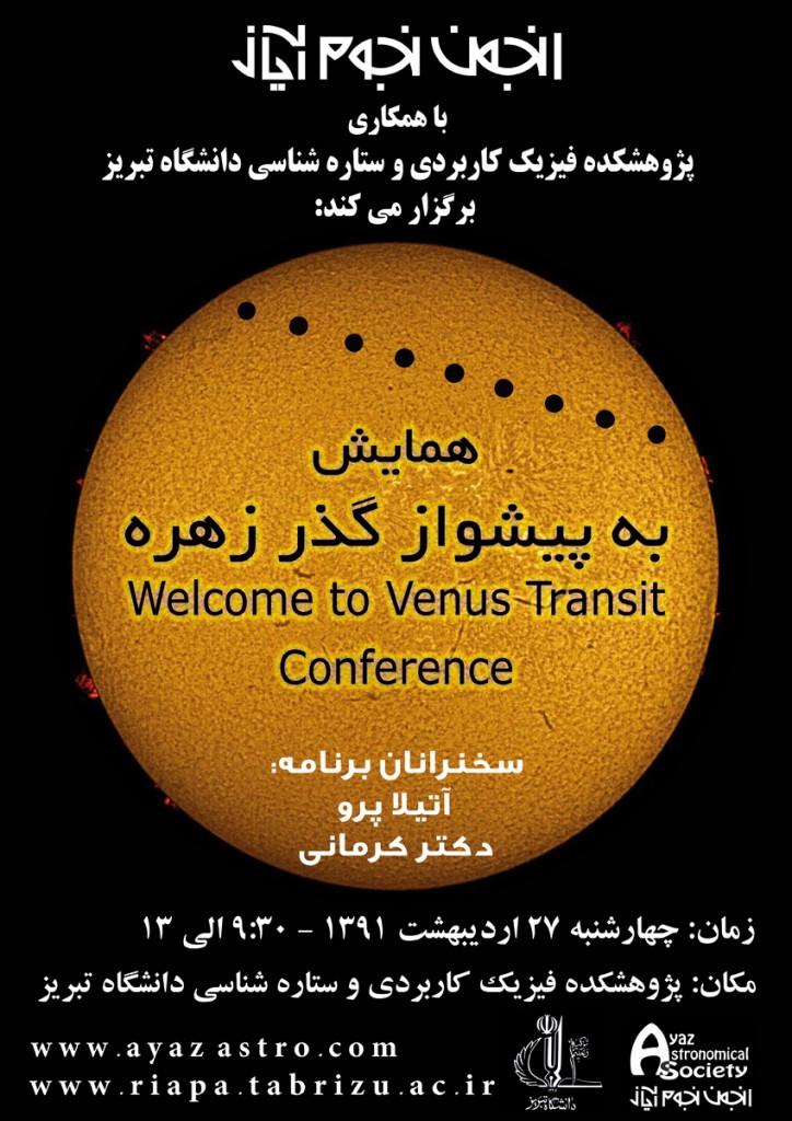 پوستر همایش به پیشواز گذر زهره - انجمن نجوم آیاز