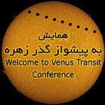 همایش به پیشواز گذر زهره در تبریز