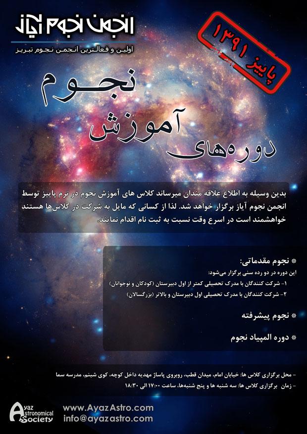 پوستر دورههای آموزش نجوم