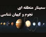 سمینار منطقه ای نجوم و کیهانشناسی