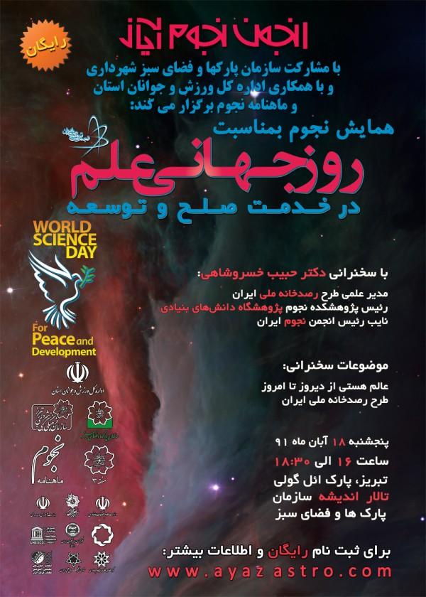 پوستر همایش نجوم به مناسبت روز جهانی علم