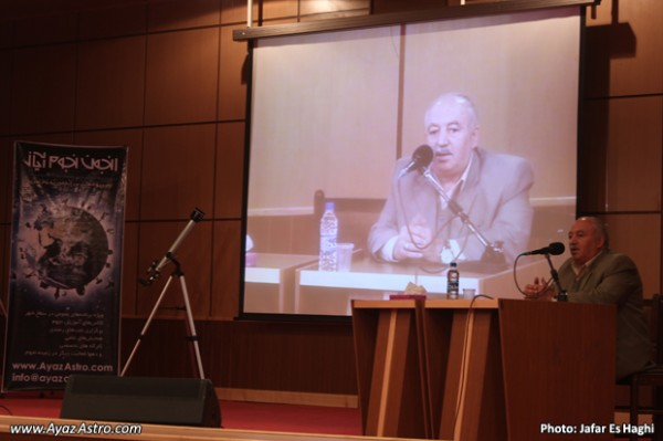 پروفسور عجبشیریزاده - همایش نجوم آیاز با حضور تفرشی و سیمونز
