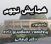 همایش نجوم در دانشگاه تبریز