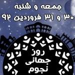 برنامه آیاز به مناسبت روز جهانی نجوم 92