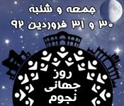 برنامه آیاز برای روز جهانی نجوم 92