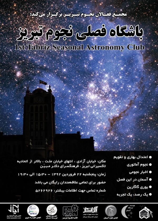 پوستر رسمی باشگاه فصلی نجوم تبریز