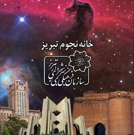 خانه نجوم سازمان فرهنگی هنری شهرداری تبریز