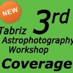 پوشش اخبار سومین کارگاه عکاسی نجومی