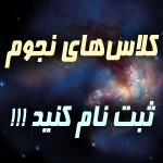 ثبت نام کلاسهای آموزش نجوم (زمستان 92)