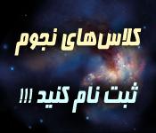 ثبت نام کلاسهای آموزش نجوم