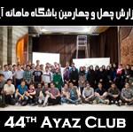 گزارش چهل و چهارمین باشگاه آیاز