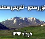 تور رصدی سهند - خرداد 92