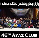 گزارش چهل و ششمین باشگاه آیاز