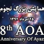 همایش بزرگ نجوم – 8th AOA