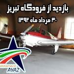 بازدید علمی از مجموعهی فرودگاه تبریز