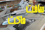 Shuttle 747 shakhes