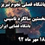 مراسم نخستین سالگرد تاسیس باشگاه فضایی ایران در تبریز