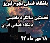 3rd-bashgah-1st