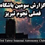 گزارش سومین باشگاه فصلی نجوم تبریز