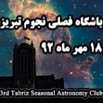 سومین باشگاه فصلی نجوم تبریز