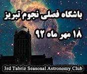 سومین باشگاه فصلی تبریز