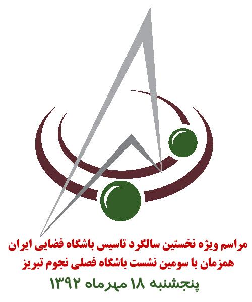 سومین باشگاه فصلی تبریز-نخستین سالگرد باشگاه فضایی