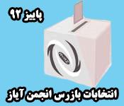election-sh-2