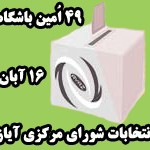 انتخابات دوره جدید در 49مین باشگاه آیاز
