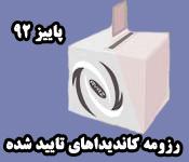 election5