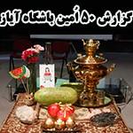 گزارش 50مین باشگاه آیاز بمناسبت شب یلدا