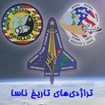 ژانویههای نحس تاریخ ناسا